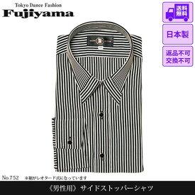 【クレカ5%還元】メンズ 裾レオタード式 サイドストッパーシャツ 白 黒 ボーダー Yシャツ F752