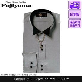 【クレカ5%還元】メンズ 裾レオタード式 チェーン付 ウイングカラーシャツ