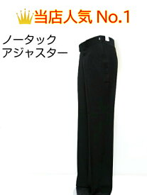 【新入荷】パンツ No.2005 -C 東京トリキン お買い得品社交ダンス 男性 衣装 特別 セール 品 ノータック NEW アジャスター