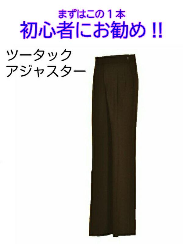 【新入荷】 パンツ No.2006-c 東京トリキン 社交ダンス 衣装 特別 セール 品 ツータック NEW アジャスター