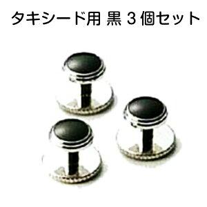 スタッド ボタン(前釦 3ヶセット) 黒 単品 注文 なら メール便 OK! タキシード シャツ 用 前どめ ボタン