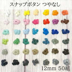 ●12mm つやなし 50組(50組1色)50組x1カラー 合計50組 スナップボタン マット T5 12ミリ プラスチックボタン KAM 丸形 選べる