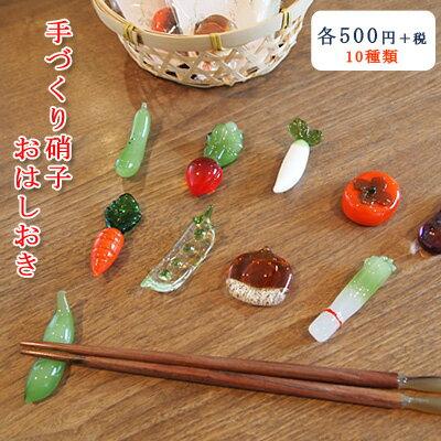 箸置き【お箸置き】手作り ガラスおしゃれ かわいい 野菜の箸置き赤カブ くり 枝豆 大根 人参 ねぎ きゅうり など全12種類。Your chopstick rest
