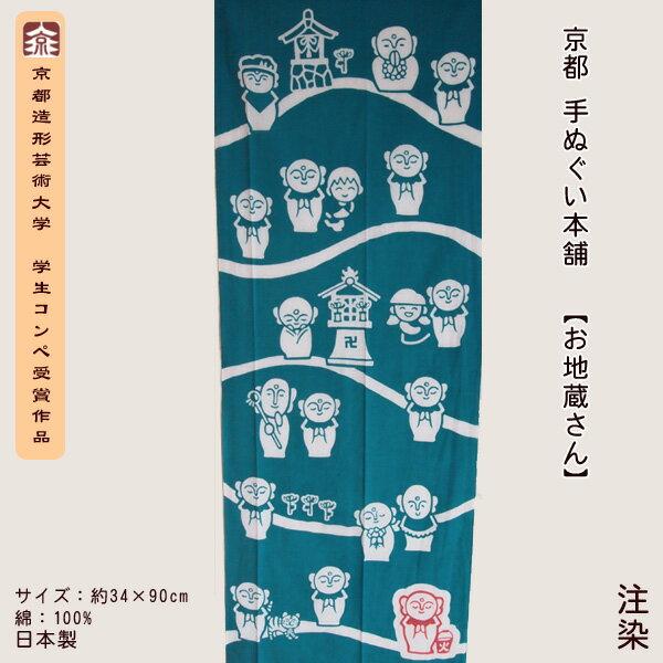 京都手ぬぐい本舗 お地蔵さん(注染)京都の魅力の一つ「お地蔵様」を優しいタッチで