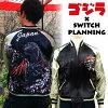 shin·gojiraribashiburusukajangojira×Switch Planning GZSJ-002和睦花纹
