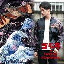 ラドン刺繍スカジャン ゴジラ×Switch Planning GZSJ-006 和柄 【送料無料】