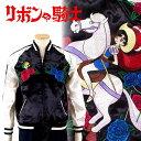 リボンの騎士刺繍スカジャン TZSJ-004 手塚治虫×Switch Planning【送料無料】