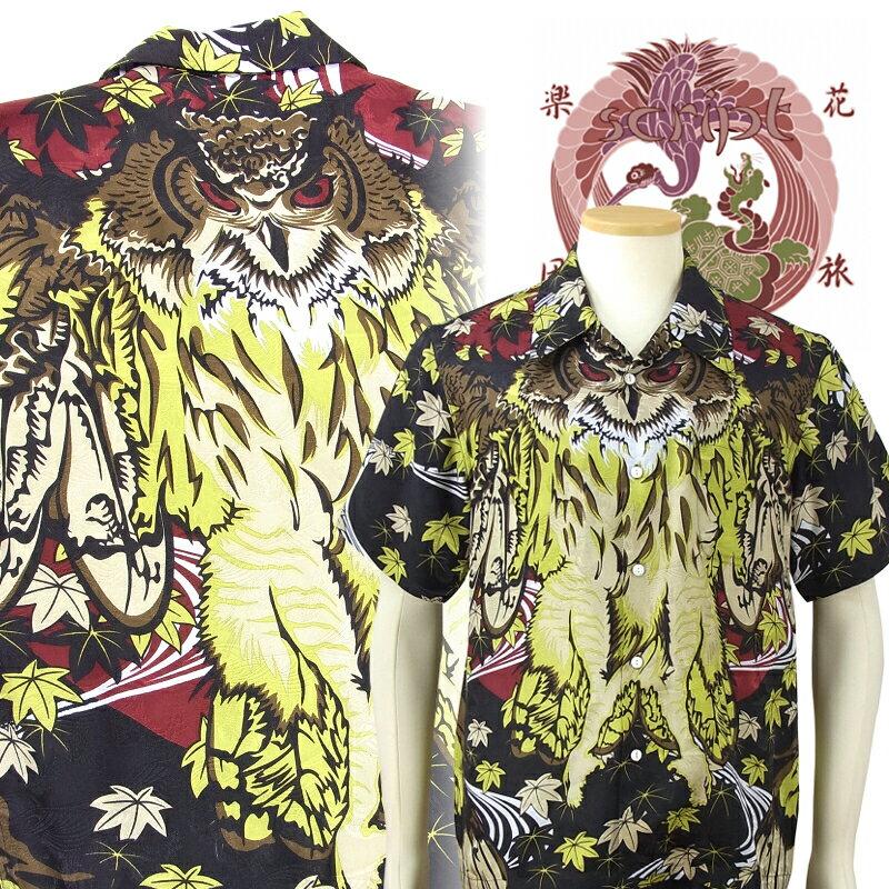 【SCRIPT花旅楽団(スクリプト)】SS-601 紅葉梟柄シルクジャガードアロハシャツ 和柄 ハワイアンシャツ 【送料無料】