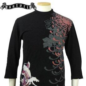 【satori(さとり)】 GPT-403 雲糸菊に鬼鯉柄刺繍&抜染七分袖Tシャツ 和柄  【送料無料】