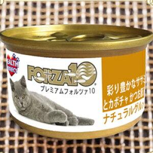 FORZA10 Premium ナチュラルグルメ缶 ササミとかぼちゃ 75g[ フォルツァディエチ プレミアム キャットフード ウェットフード イタリア ]