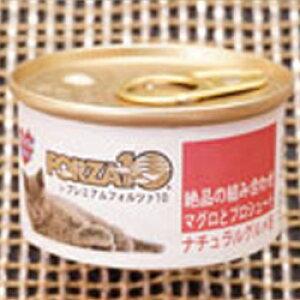 FORZA10 Premium ナチュラルグルメ缶 マグロとプロシュート 75g[ フォルツァディエチ プレミアム キャットフード ウェットフード イタリア ]