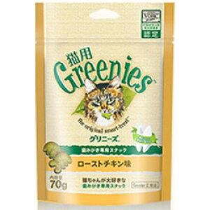 グリニーズ ローストチキン味 70g [ 猫用 歯磨き専用スナック オーラルケア Greenies ]