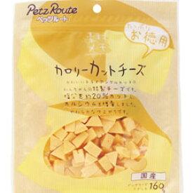 ペッツルート カロリーカットチーズ お徳用 160g[ 犬用 おやつ チーズ 国産 ]