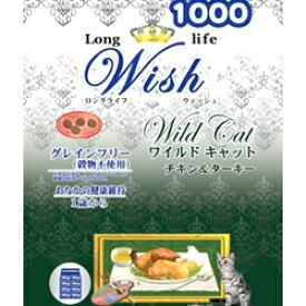 ウィッシュ ワイルドキャット チキン&ターキー 320g[ キャットフード ドライフード 1歳から用 グレインフリー ] ロングライフ 猫用