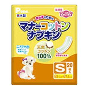 第一衛材 女の子のためのマナーコットンナプキン Sサイズ 20枚 [ 犬用 ナプキン マナーパッド ]