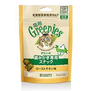 グリニーズ ローストチキン味 60g [ 猫用 歯磨き専用スナック オーラルケア Greenies ]