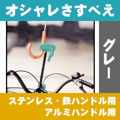 [最大ポイント9倍]オシャレさすべえ(レンチ付き) 自転車用 傘スタンド 傘立てユナイト おしゃれさすべえ グレーステンレス・鉄ハンドル用(おもに普通自転車用)とアルミハンドル用(おもに電動アシスト自転車用) 雨、日差し、紫外線よけ