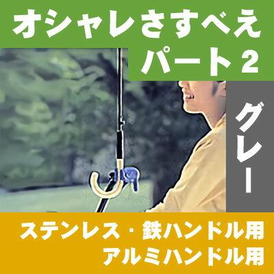 [最大ポイント9倍]オシャレさすべえパート2(レンチ付き) 自転車用 傘スタンド 傘立てユナイト おしゃれさすべえPART-2 グレーステンレス・鉄ハンドル用(おもに普通自転車用)とアルミハンドル用(おもに電動アシスト自転車用)