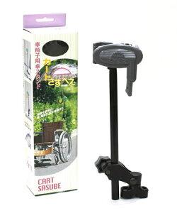 エントリーで合計ポイント10倍以上 カートさすべえ(レンチ・スパナ付き) 車椅子用 傘スタンド 傘立てユナイト さすべえ ベビーカー 車椅子 シルバーカーに取り付けられるさすべえ。軽い
