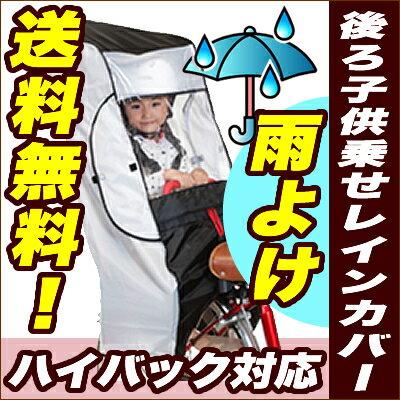 エントリーで全品ポイント10倍以上[送料無料]自転車 後ろ用子供乗せチャイルドシート レインカバーOGK技研 RCR-001子供乗せ自転車の雨よけ後用レインカバー・子供用防寒カバー。OGK ブリヂストン ヤマハ ヘッドレスト付き子供乗せ対応 防寒 寒さ対策