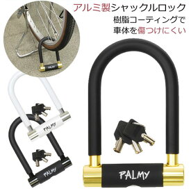 ママ割エントリーでポイント3倍自転車の鍵 丈夫で軽いアルミシャックルロック (U字ロック、U字シャックルロック、シャックル錠) PALMY(パルミー) P-ES-101AL 自転車の防犯、盗難防止に。スペアキー含む3本。