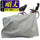 [送料無料]ハイバックタイプでとっても大きい自転車カバー厚手で丈夫で破れないおすすめ防水自転車カバーサイクルカバ…