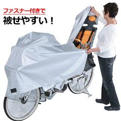 自転車用サイクルカバー幼児2人同乗用電動アシスト車対応ハイバック子供乗せ対応川住製作所
