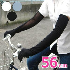 最大400円OFFクーポン配布中 [2個までゆうパケット送料299円]UVカット ロング手袋 (紫外線吸収剤加工) 半袖シャツにぴったりの56cmロング丈アームカバー。綿100%。黒、白、青。レディース自