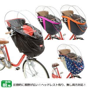 [送料無料]自転車 前用子供乗せチャイルドシート レインカバーOGK RCH-003ハレーロ・ベビー子供乗せ自転車 前乗せチャイルドシート雨よけ前用レインカバー HBCシリーズ ギュット・ミニ PAS Kiss