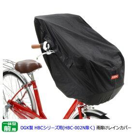 [送料無料]OGK まえ幼児座席用カバー TN-011H(HBC用)自転車 前用子供乗せチャイルドシート カバー 子供乗せ自転車の前乗せチャイルドシート雨よけホコリよけ前用カバー フロントチャイルドシート用