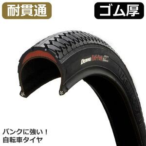 2/28(日)までエントリーでポイント3倍[送料無料]耐貫通パンク用タイヤ(耐パンク) SR078 自転車用タイヤ 1本巻 黒/黒 デミング(DEMING)ゴムの厚みを増したアンチパンクタイヤ(Anti-Punk)路面