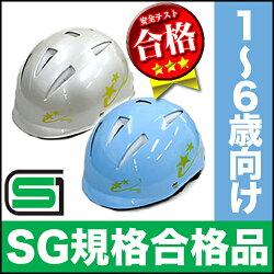 幼児用自転車ヘルメットTCH-00150〜54cm