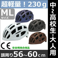 自転車ヘルメットかっこいい大人用(成人向け、一般向け)自転車用大人用ヘルメットM/L56〜60cm