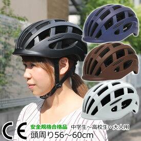 [送料無料]超軽量タイプ自転車ヘルメット キアーロ T-KS10-M/L 大人用(成人向け)メンズ(男性)レディース(女性)56〜60cm CEマーク合格品 自転車用ヘルメット 中学生高校生の通学用や通勤用、街乗り、サイクリングに