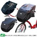 エントリーでポイント3倍&キャッシュレス5%還元送料無料自転車 前用 子供乗せチャイルドシート レインカバー キアー…