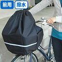 [4個までゆうパケット送料無料]自転車前かごカバー雨よけ防水加工キアーロ安全バスケットカバー自転車大型ワイド前か…