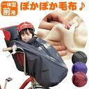 キャッシュレス5%還元[送料無料]OGK技研純正品自転車前乗せチャイルドシート用ブランケット毛布前用子供乗せ用着る毛…