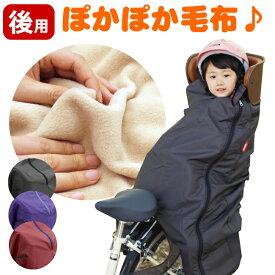 エントリーでポイント3倍&キャッシュレス5%還元[送料無料]OGK技研純正品自転車後ろ乗せチャイルドシート用ブランケット毛布後ろ子供乗せ用着る毛布[BKR-001/リア用] 子供乗せ自転車の防寒、寒さ対策用の純正防寒マフ