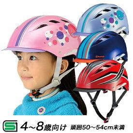 [送料無料]ヘルメット 子供用 自転車用ヘルメットOGKカブト CHAMP チャンプキッズ 幼児 小学生4歳〜8歳(頭囲50〜54cm未満) プレゼント子供自転車 子供用一輪車 キッズバイク チャイルドシート子供乗せ自転車 子供ヘルメット