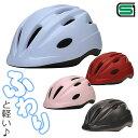 キャッシュレス5%還元[送料無料]SGマーク認定 子供用ヘルメット キアーロ T-HB6-3 自転車 一輪車 チャイルドシート子供乗せ キッズバ…