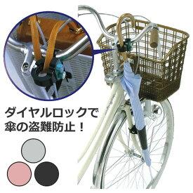 ママ割エントリーでポイント3倍自転車用傘ホルダー サイクル傘ロック