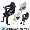 [送料無料]自転車 チャイルドシート 前 子供乗せOGKチャイルドシートFBC-003S2 電動自転車やママチャリに簡単取り付け…