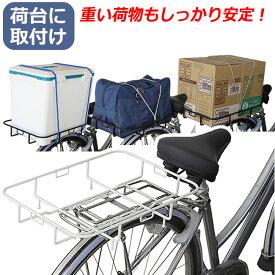 9/25 全エントリーでポイント5倍自転車の補助キャリア 後用浅型ラック フィックスキャッチ CZ-01 自転車リアキャリアに取り付けて大きい荷物を積載 通勤、通学、お買い物に便利