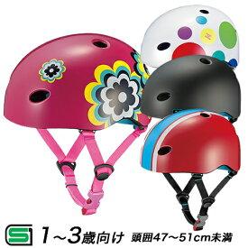 [送料無料]ヘルメット 子供用 自転車用ヘルメットOGKカブト FR-MINI ベビー キッズ 幼児 1歳〜3歳(頭囲47〜51cm)子供用自転車ヘルメット チャイルドシート子供乗せ自転車 プレゼントの子供自転車 子供用一輪車 キッズバイク