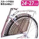 送料無料 自転車の後ろタイヤへの巻き込み防止 OGK チャイルドガード (ドレスガード) DG-005 22〜27インチ対応自転車…