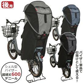 【送料無料】自転車用 後ろチャイルドシート用 シェル型レインカバー horo! 後用 D-5RG-O 大久保製作所モデル 日除け・雨除けに最適なサンシェード付き!頑丈な600デニール オールシーズン対応