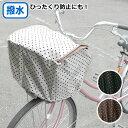 ママ割エントリーでポイント3倍[1個までゆうパケット送料無料]自転車用 前カゴカバー 水玉 ファッションバスケットカ…
