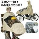エントリーでポイント5倍&最大400円OFFクーポン[送料無料]自転車屋さんのポンチョ 窓付き 水玉柄(ベージュ) D-3POW…