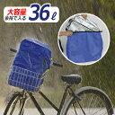 ママ割エントリーでポイント3倍[1個までゆうパケット送料無料]自転車用 雨除けカバー RC36-2(旧RC-36) 鞄を入れる撥…