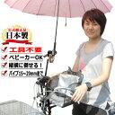 送料無料 ユナイト どこでもさすべえ ワンタッチタイプ グレー 自転車用 傘スタンド 傘立てユナイト さすべえ前用子供…